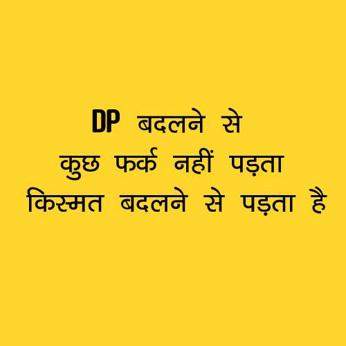 Hindi Whatsapp DP Pics free Download