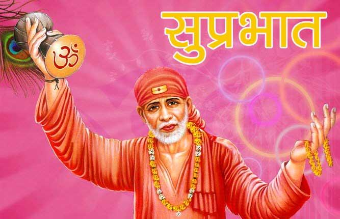 Sai Baba Good Morning Images Pics Free Download