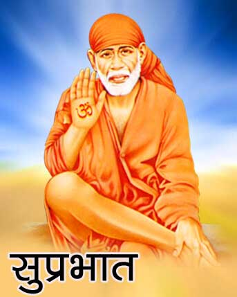 Sai Baba Good Morning Images Pic Free Download