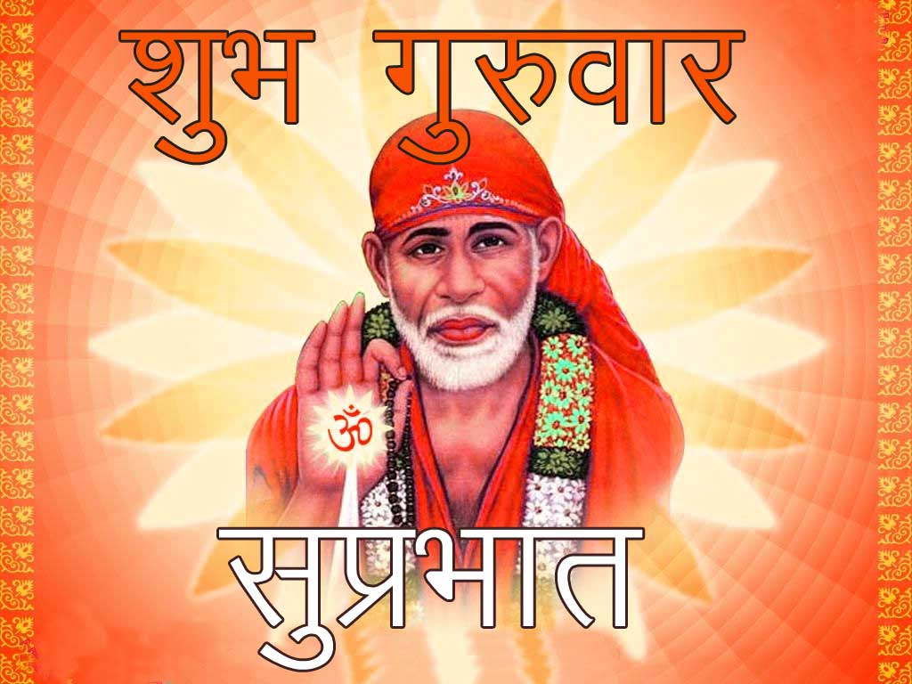 Sai Baba Good Morning Photo Download
