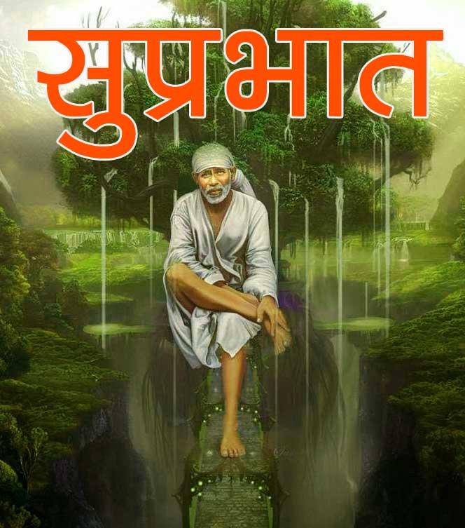 Sai Baba Good Morning Images Wallpaper Download