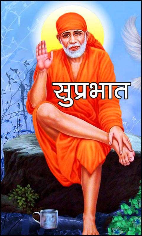 Sai Baba Good Morning Photo for Facebook