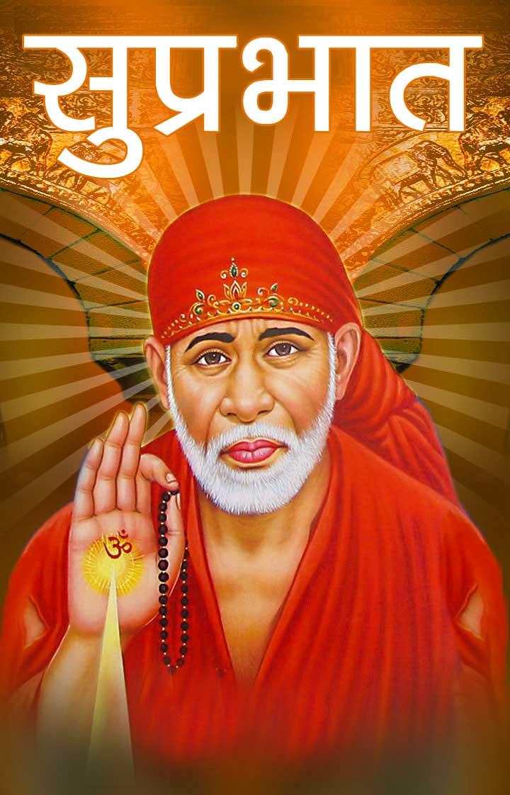 Sai Baba Good Morning Pics Wallpaper Download
