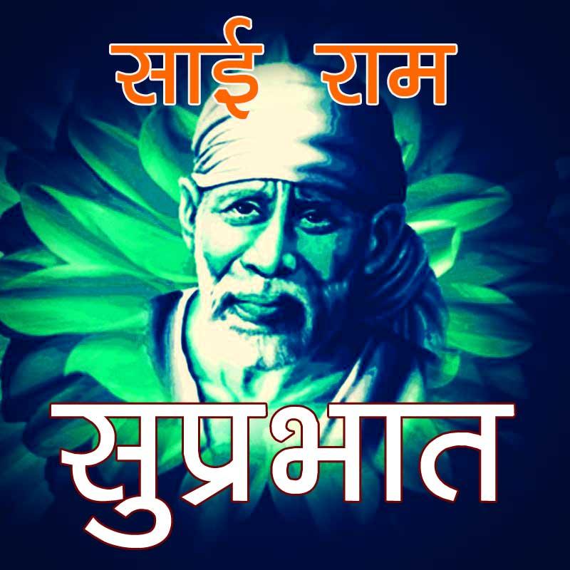 Sai Baba Good Morning Images Pics Download