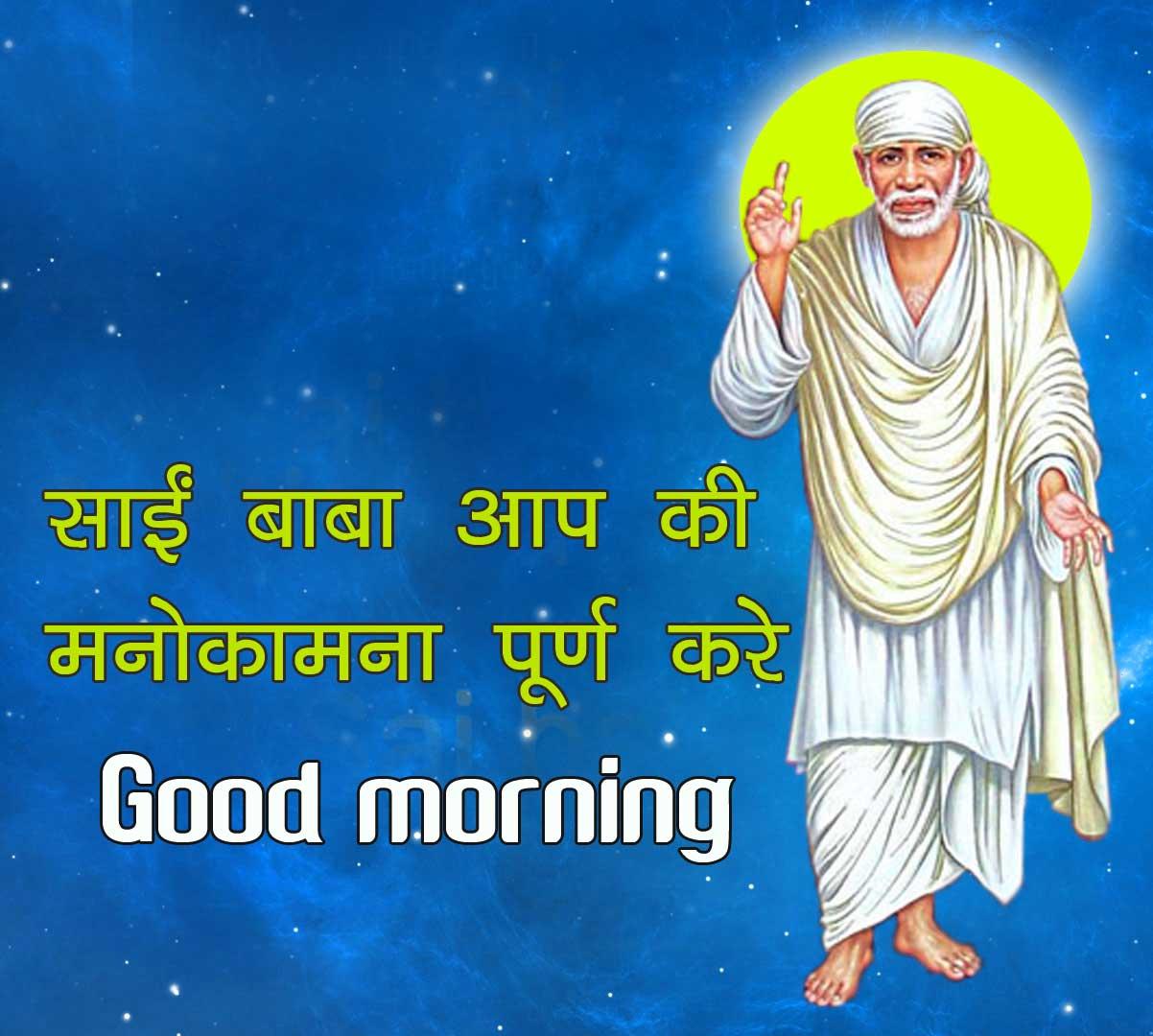 Sai Baba Good Morning Pics Download