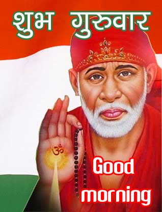 Sai Baba Good Morning Pictures Free Download