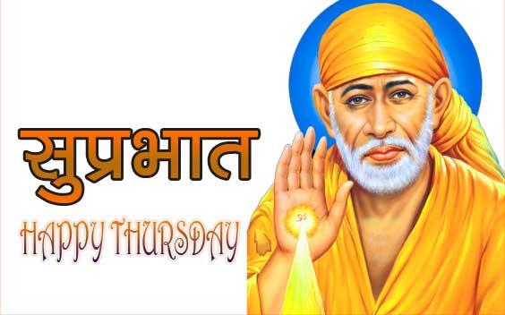 Sai Baba Good Morning Pictures Photo Download
