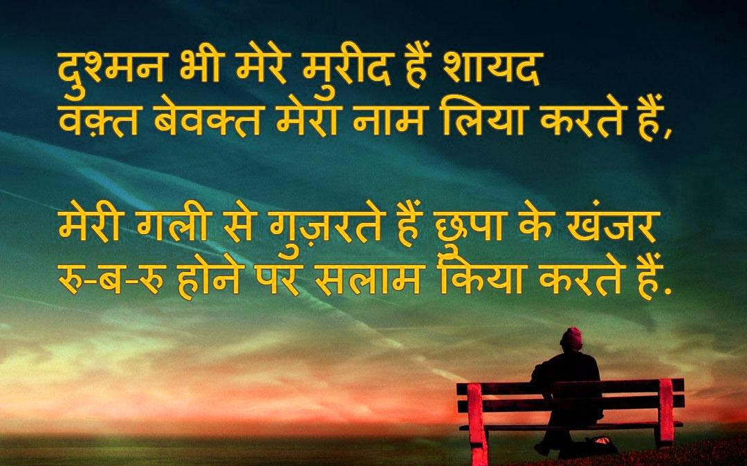 2 Line Hindi Shayari 10