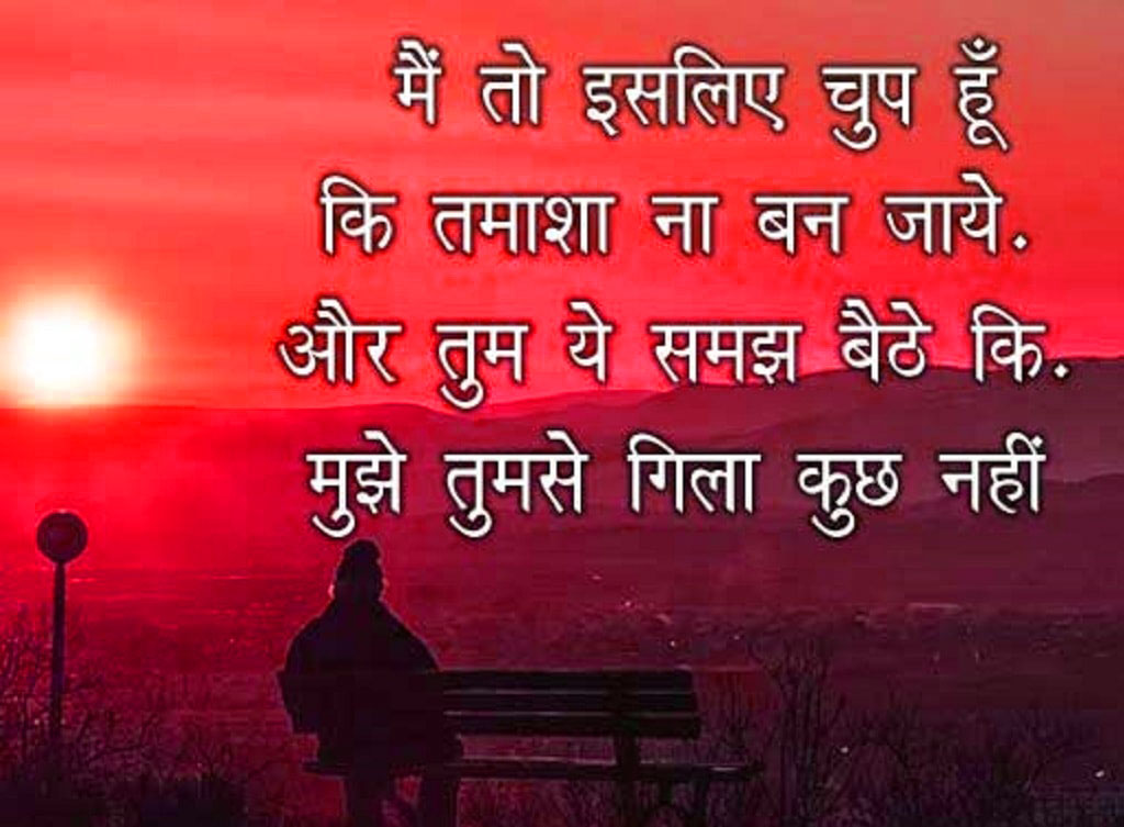 2 Line Hindi Shayari Images for Best Friends