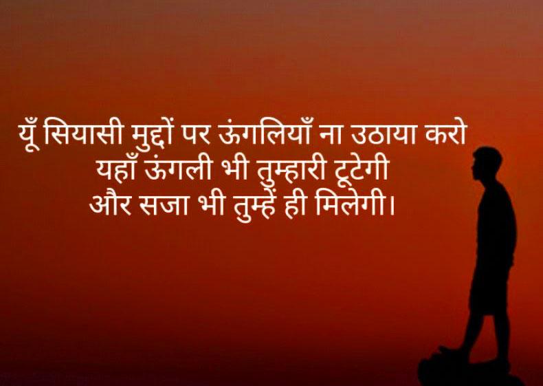 2 Line Hindi Shayari 12