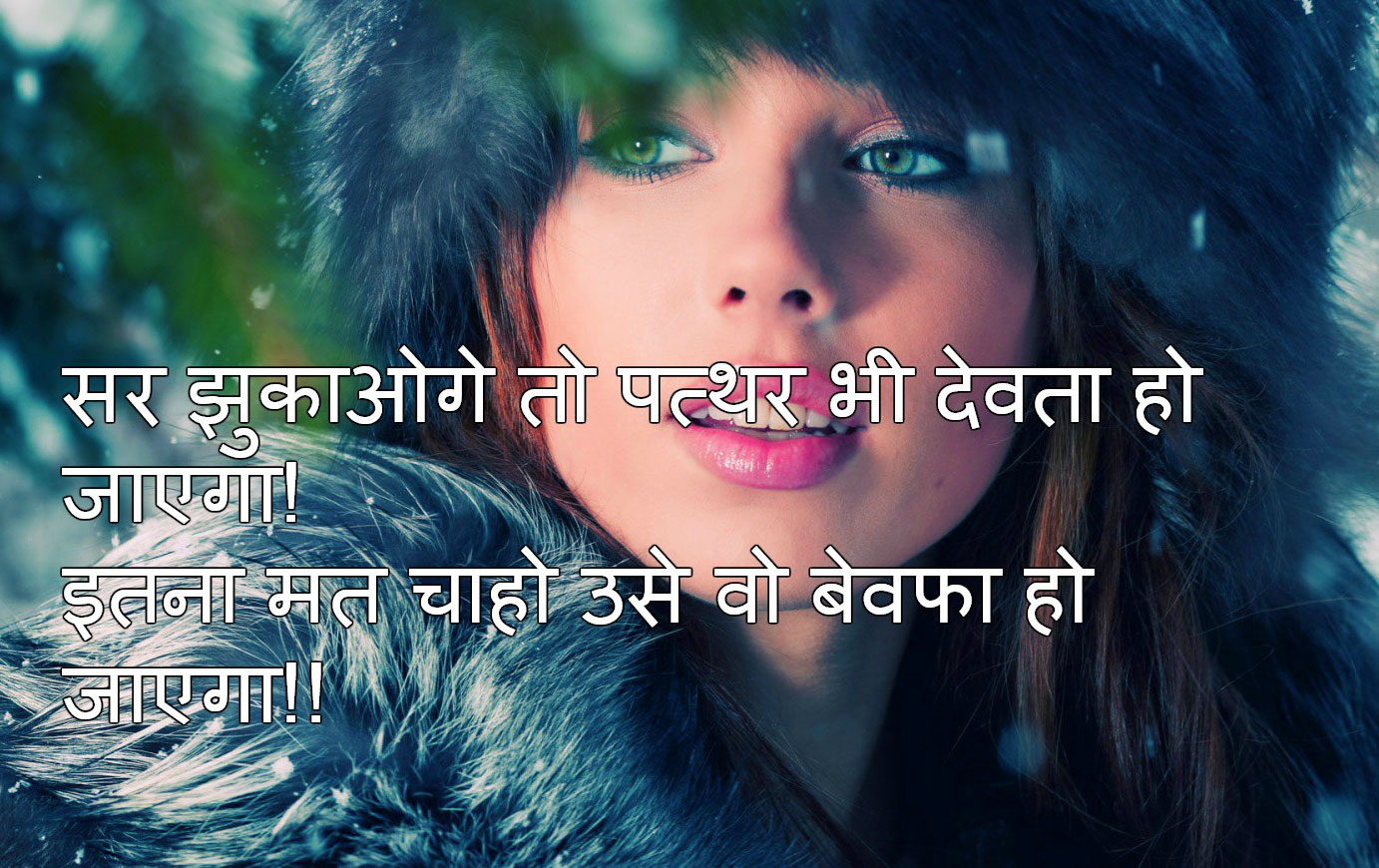 2 Line Hindi Shayari Photo Free Download