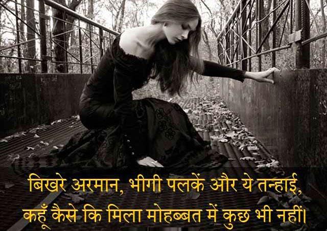 2 Line Hindi Shayari 14