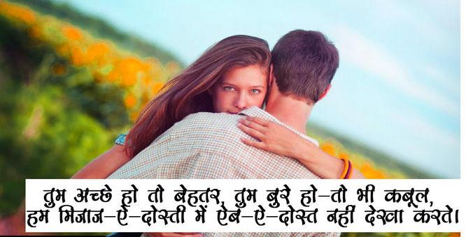 2 Line Hindi Shayari 16