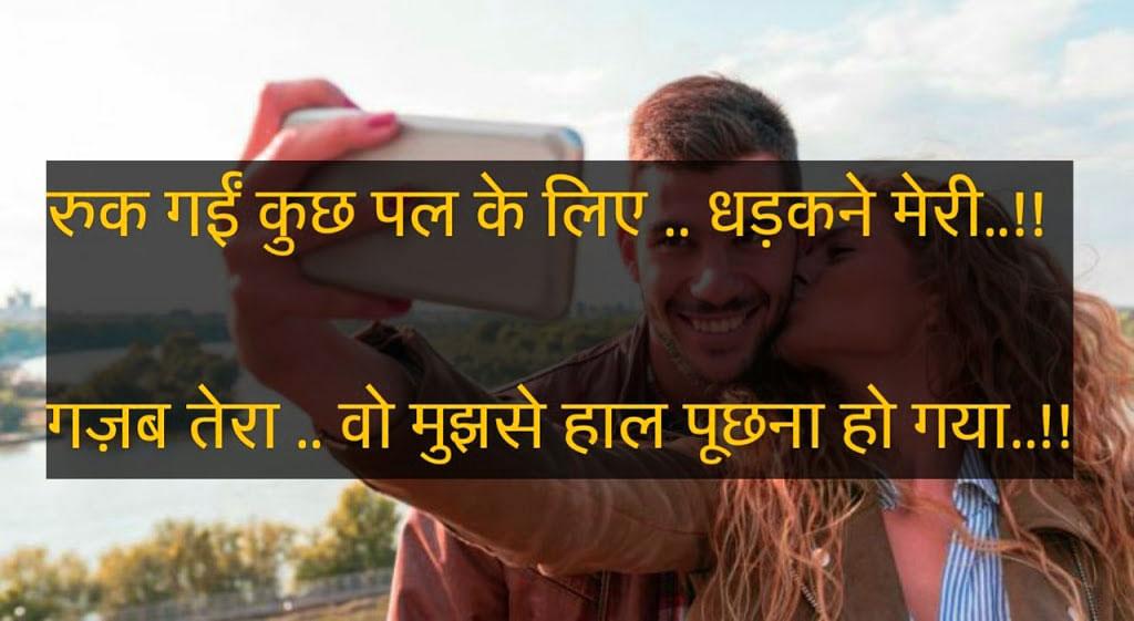 2 Line Hindi Shayari 18