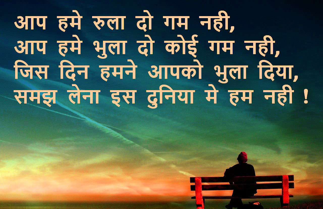 2 Line Hindi Shayari Wallpaper Download