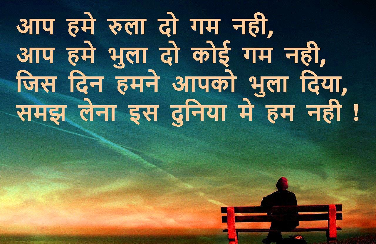 2 Line Hindi Shayari 20