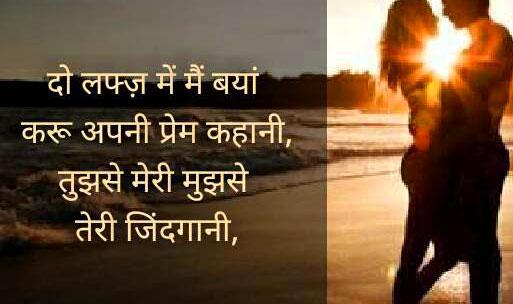 2 Line Hindi Shayari Pics Free