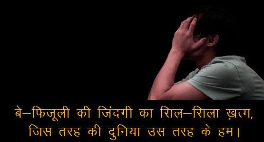 2 Line Hindi Shayari 22
