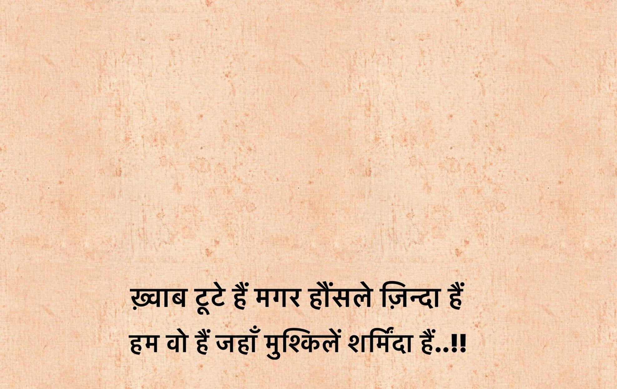 2 Line Hindi Shayari 26