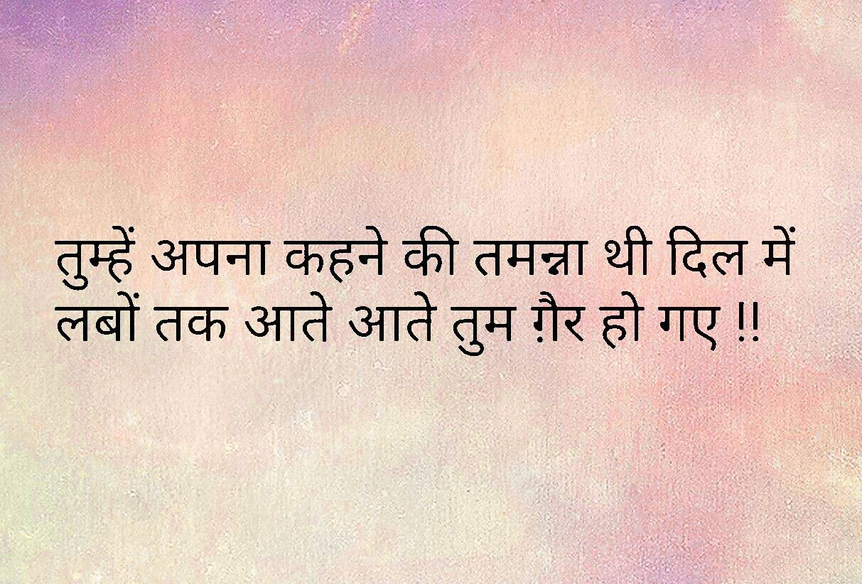 2 Line Hindi Shayari 27