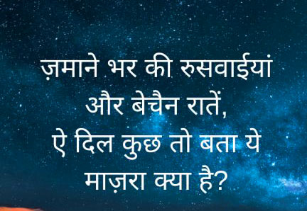 2 Line Hindi Shayari Images Download