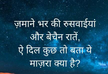 2 Line Hindi Shayari 3
