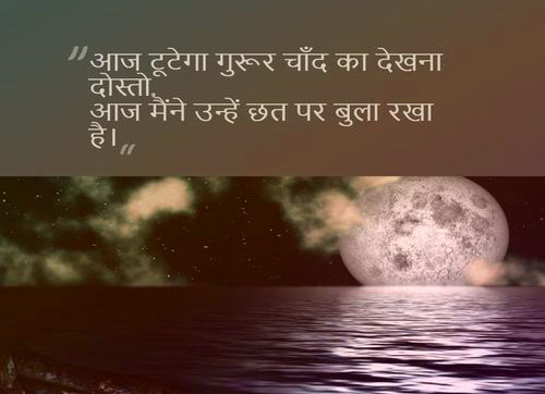 2 Line Hindi Shayari Photo for Facebook