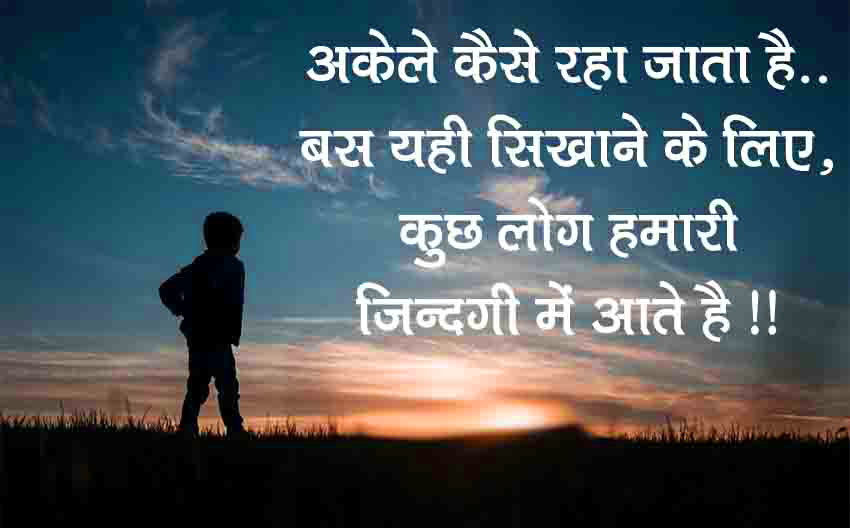 2 Line Hindi Shayari Pics Download
