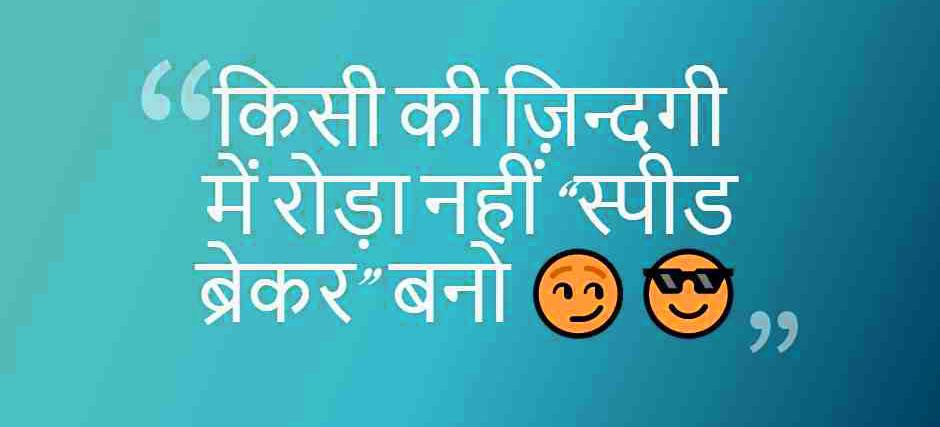 2 Line Hindi Shayari 5