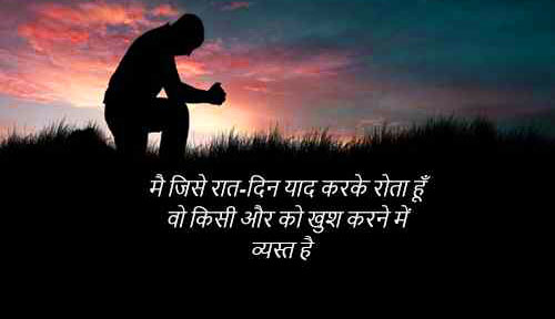 Sad 2 Line Hindi Shayari Pics Download