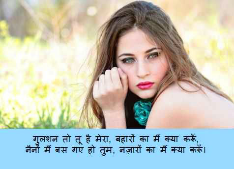 2 Line Hindi Shayari Photo Download
