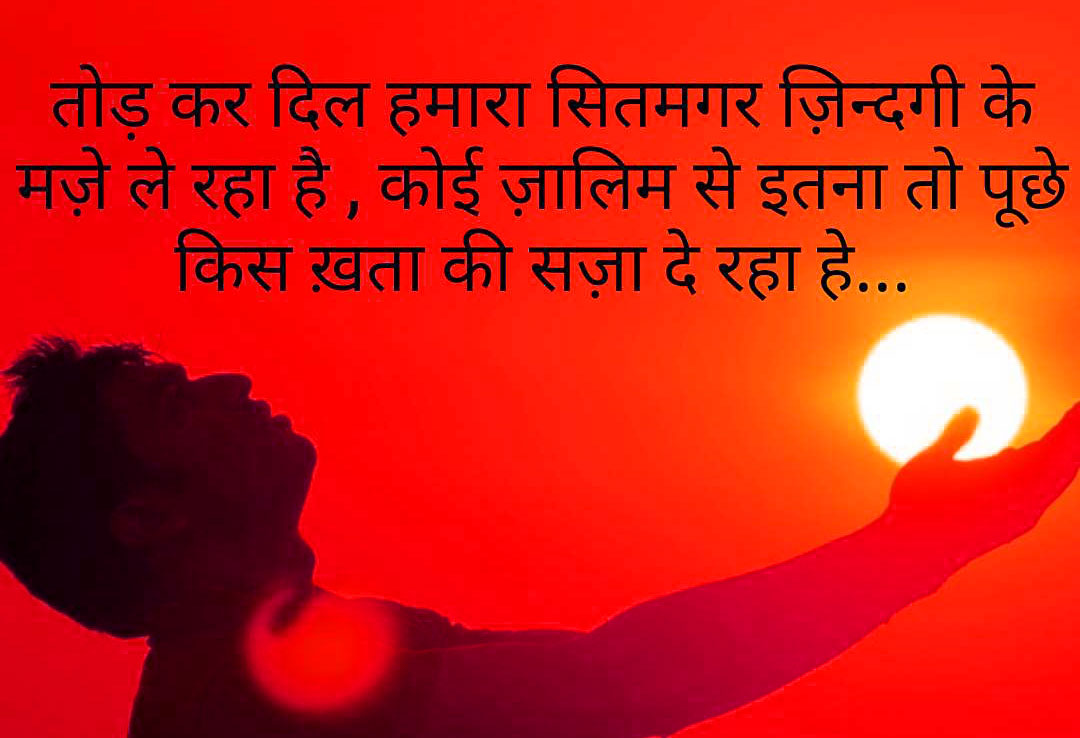 2 Line Hindi Shayari Pics Free Download