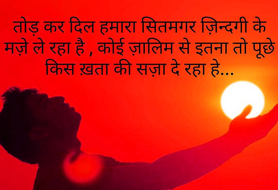 2 Line Hindi Shayari 9