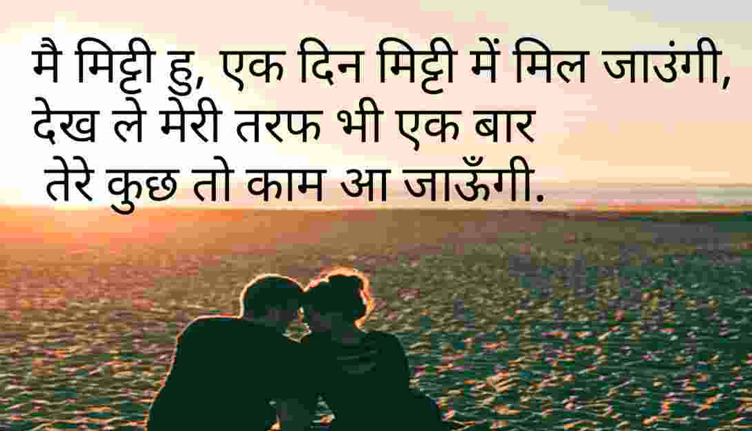 2 Line Hindi Shayari Images Latest Download