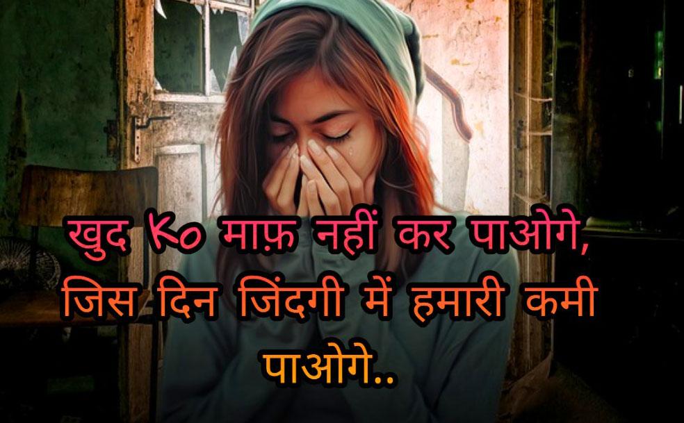 2 Line Hindi Shayari Images Downlaod 17