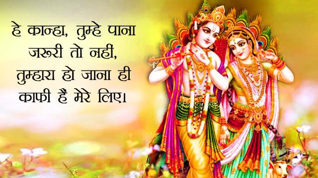 2 Line Hindi Shayari Images Downlaod 19