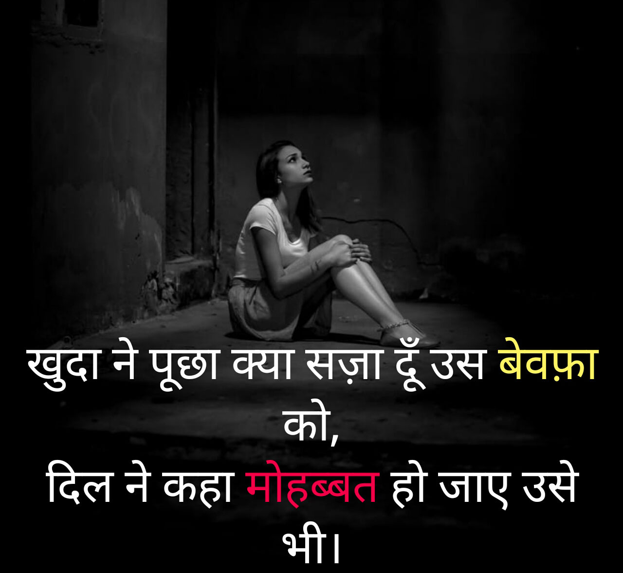 2 Line Hindi Shayari Photo Free