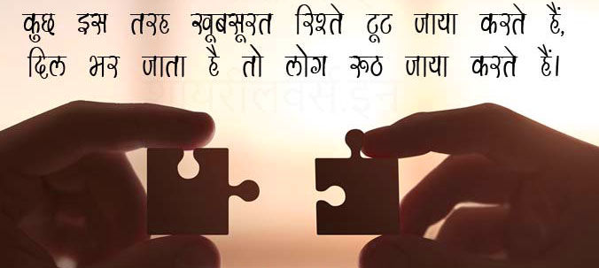 Two Line Hindi Shayari Photo Download