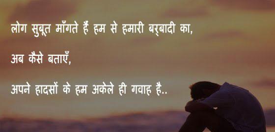 2 Line Hindi Shayari Images Pics Free
