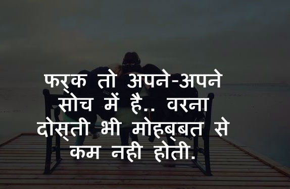 2 Line Hindi Shayari Photo for Whatsapp