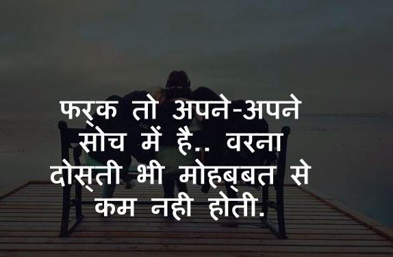 2 Line Hindi Shayari Images Downlaod 6