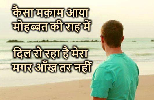 2 Line Hindi Shayari Images Downlaod 8