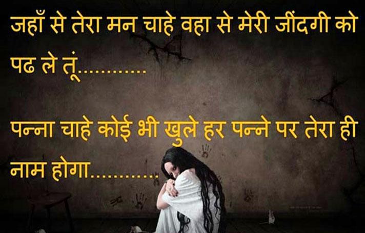 2 Line Hindi Shayari Images HD 1