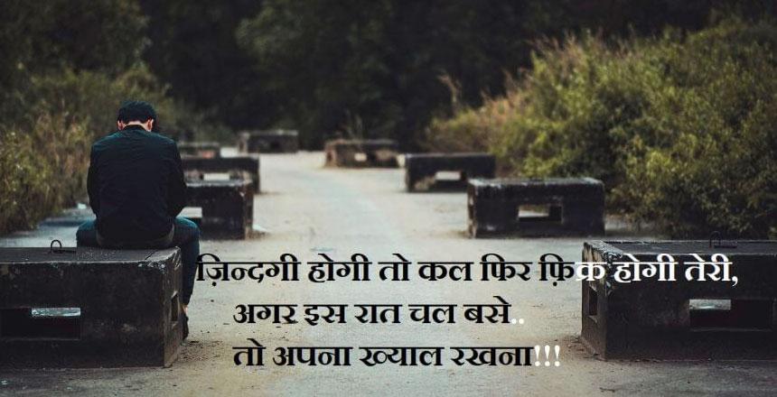 2 Line Hindi Shayari Images HD 12