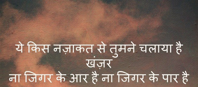 Two Line Hindi Shayari Photo for Facebook