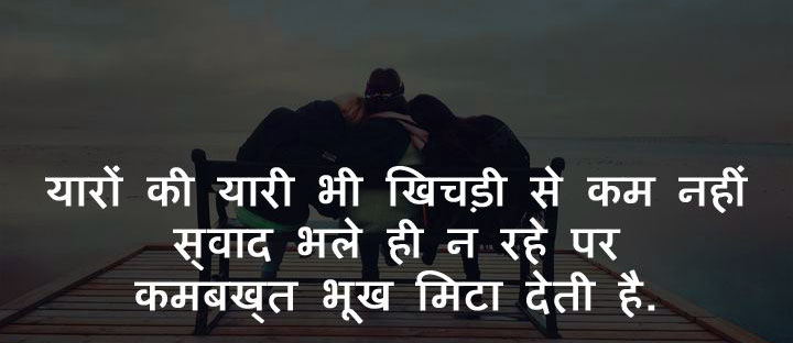 Two Line Hindi Shayari Photo for Whatsapp