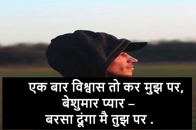 2 Line Hindi Shayari Images HD 19