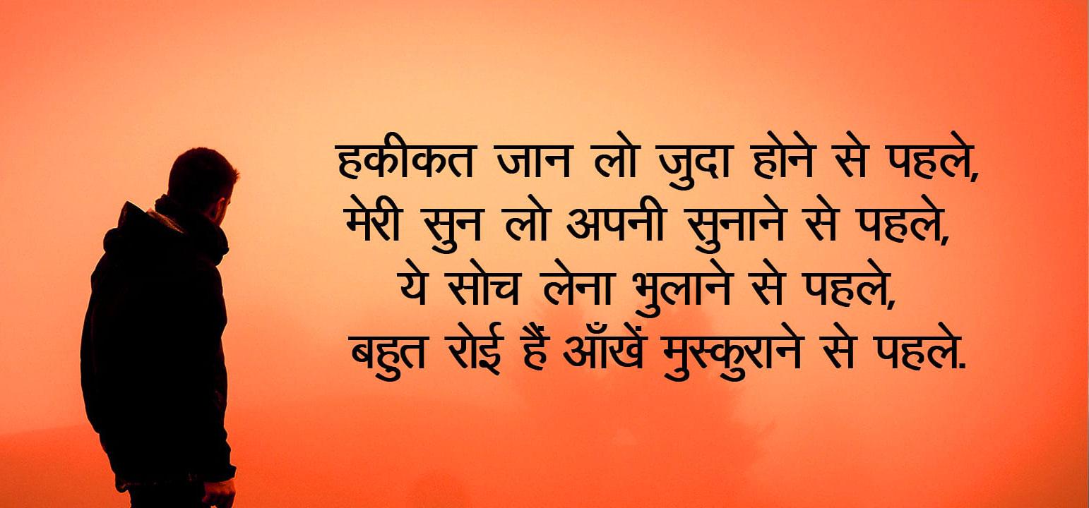 2 Line Hindi Shayari Images HD 2