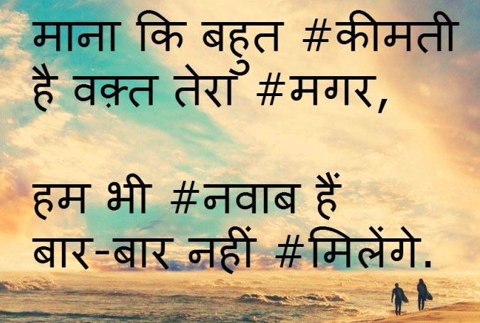 2 Line Hindi Shayari Images HD 20