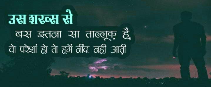 2 Line Hindi Shayari Images HD 21